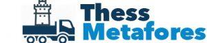 μεταφορές μετακομίσεις μονταρίσματα thessmetafores μεταφορική εταιρεία